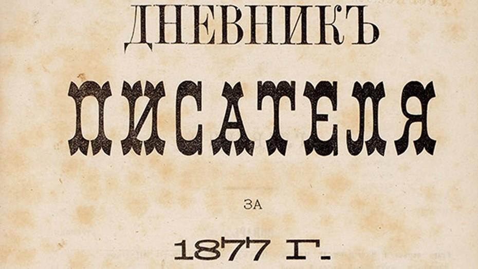 Четыре дневника Достоевского выставили на торги за 500 тыс. рублей