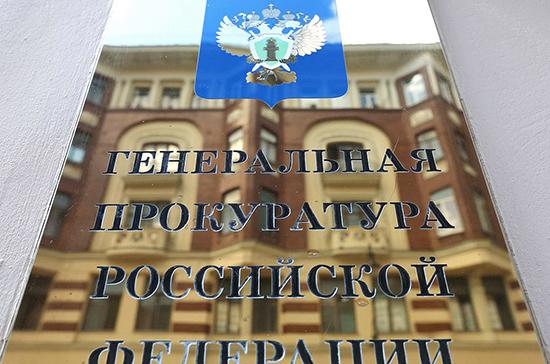 ГП поддержит требование заменить Навальному условный срок на реальный