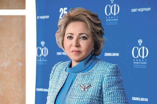 Матвиенко предложила передать вопросы семейной политики в ведение Минтруда