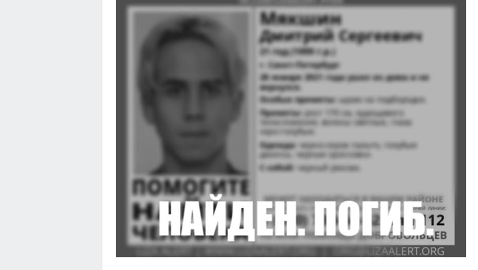 Под Петербургом нашли тело политического активиста