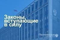 В России изменились правила конкурса на получение радиочастот