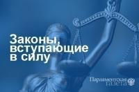 В Совете господдержки научных центров появятся новые должности