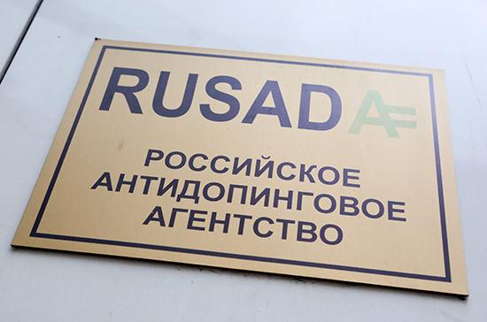 WADA не стало оспаривать решение CAS по спору с РУСАДА