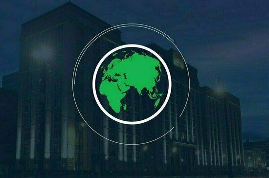 Госдума приняла участие в акции «Час Земли»