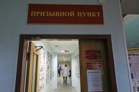 Комитет Госдумы поддержал проект об отсрочке уплаты кредитов для призывников