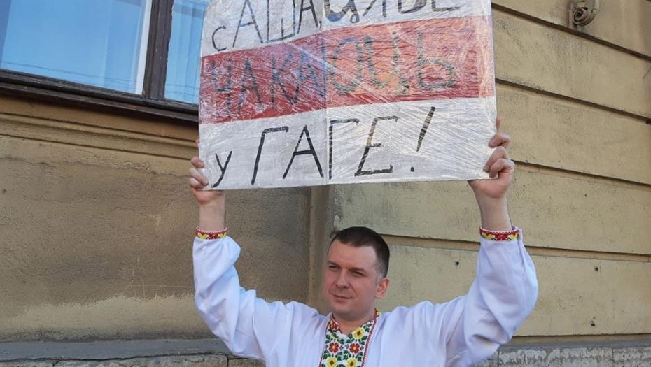 Лидера белорусского землячества в Петербурге арестовали на 9 суток