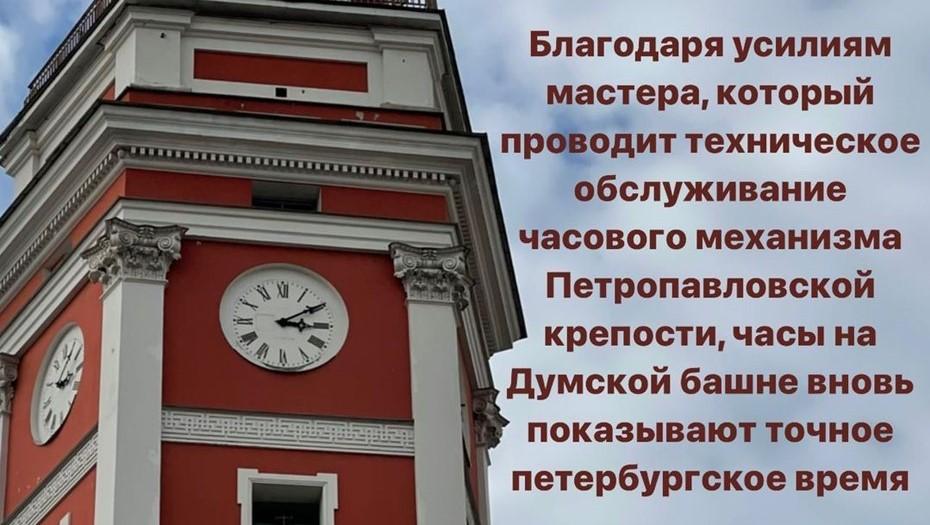 Мастер из Петропавловской крепости восстановил ход часов на Думской башне