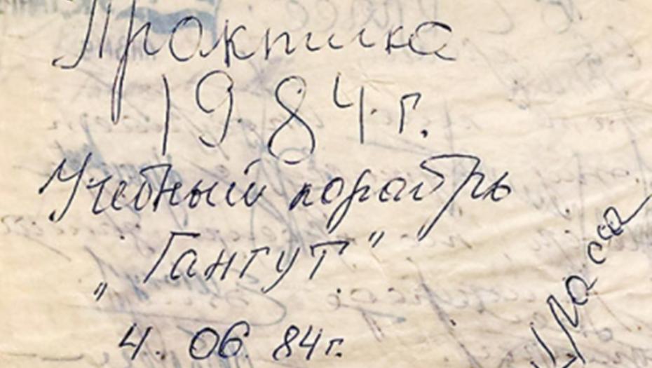 Послание в бутылке вернулось в Нахимовское училище спустя 40 лет