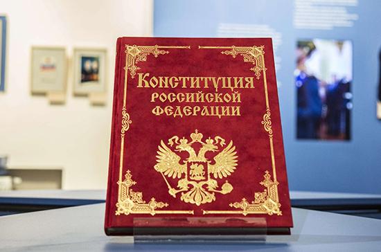 Приоритет Конституции хотят закрепить в Трудовом, Земельном и Жилищном кодексах