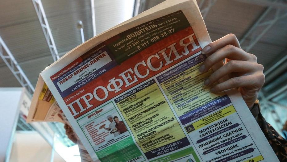 В Петербурге вырос размер средней предлагаемой зарплаты