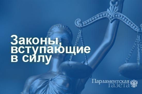 Законы, вступающие в силу с 10 марта