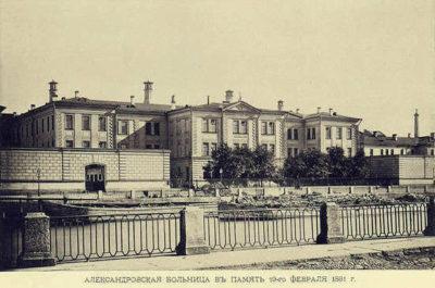 Александровскую больницу в Петербурге учредили 160 лет назад