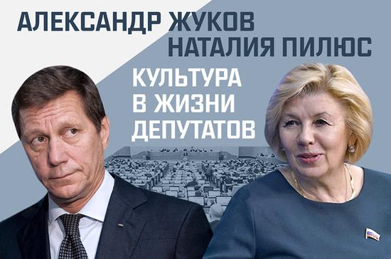 «Как культура влияет на работу в Парламенте РФ?»