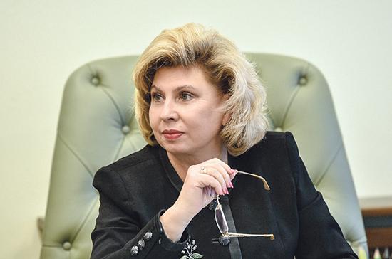 Москалькова: сотрудничество с депутатами Госдумы вывело помощь людям на новый уровень