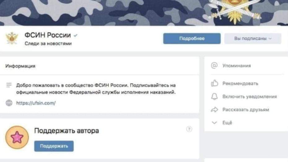 """""""ВКонтакте"""" заблокировала паблик ФСИН за сбор донатов"""