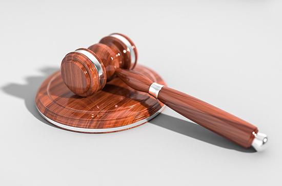 Сенаторы одобрили поправки в УПК по взысканию судебных издержек