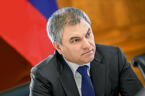 Спикер Госдумы: на реализацию Послания Президента потребуется порядка 400 млрд рублей
