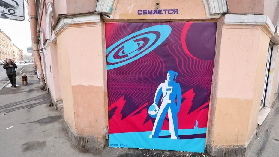 В центре Петербурга появилось граффити в честь 60-летия полёта Гагарина