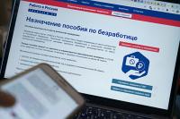В России предложили создать федеральный реестр безработных