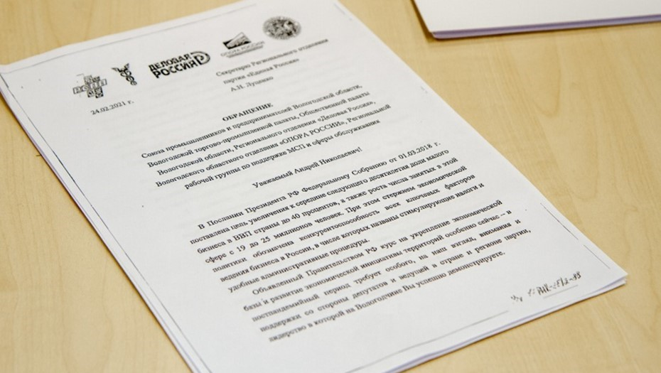 В Вологодской области по просьбе бизнеса заморозят налоговые ставки