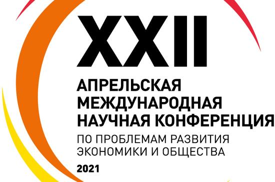 В Высшей школе экономики обсудят стратегическую повестку евразийской интеграции