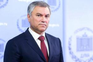 Володин: президент дал чётко понять, что под «изменчивый мир» Россия не прогнётся