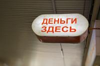 Банки могут обязать объяснять причину отказа в ипотечных каникулах