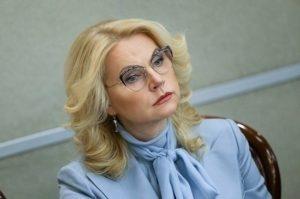 Голикова назвала число завершивших вакцинацию россиян