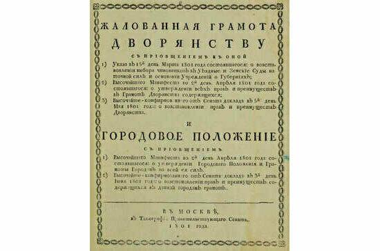 Какие права пожаловала Екатерина II дворянам
