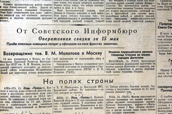 Сколько раз в эфире прозвучало «От Советского информбюро…»
