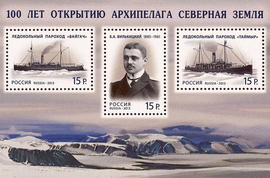 Вернется ли имя Николая II на арктический архипелаг?