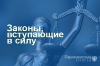 Володин напомнил о вступающих в силу в мае важных для граждан законах