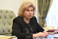 Москалькова рассказала о дискриминации непривитых россиян