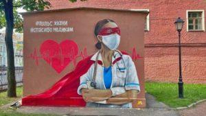 На Литейном проспекте появилось граффити с медсестрой-супергероем