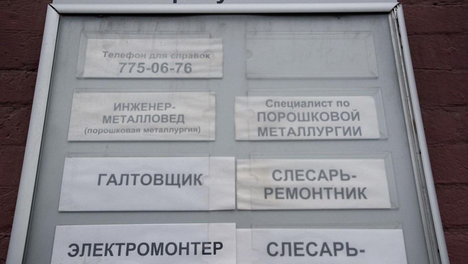 В Петербурге безработица снизилась в три раза за полгода