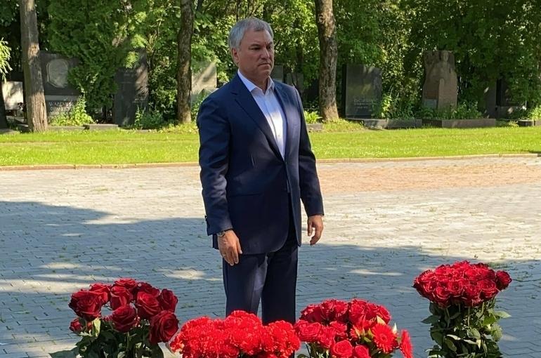 Вячеслав Володин почтил память Евгения Примакова