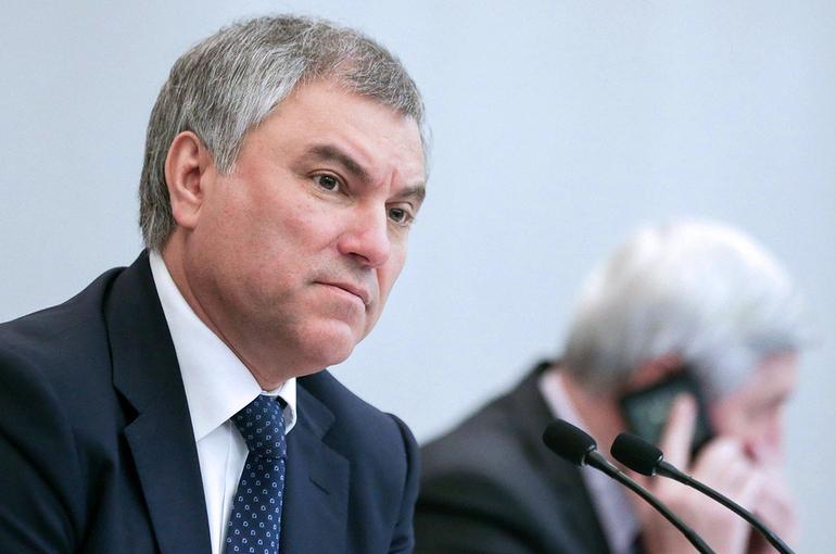 Володин заявил о недопустимости требований Чехии о компенсациях