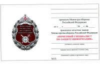 ФСБ составила список военных сведений, способных навредить России