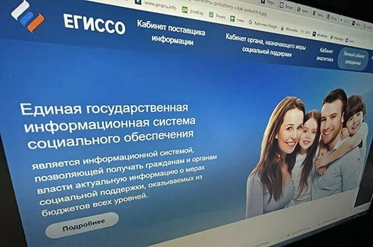 Информацию о льготах объединят в справочник