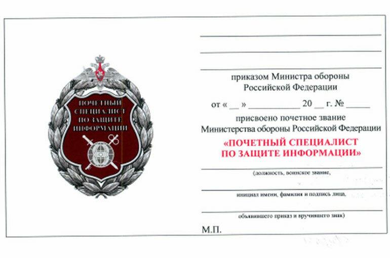 Минобороны наградит защитников государственной тайны