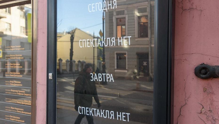 Негосударственным театрам Петербурга выделили 70 млн рублей