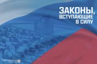 В Новгородской области создадут особую экономическую зону