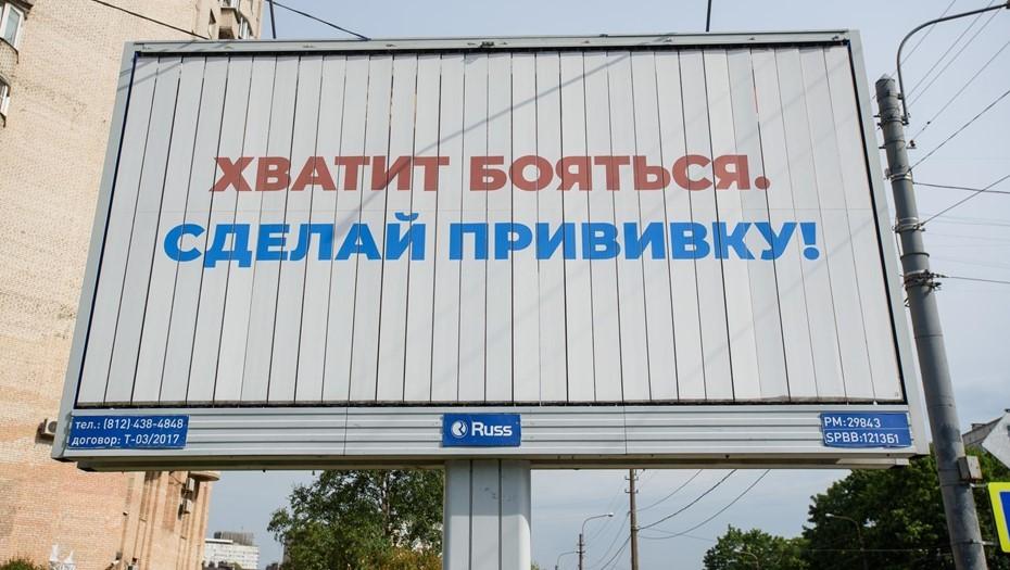 В Петербурге от коронавируса двумя дозами привился каждый седьмой