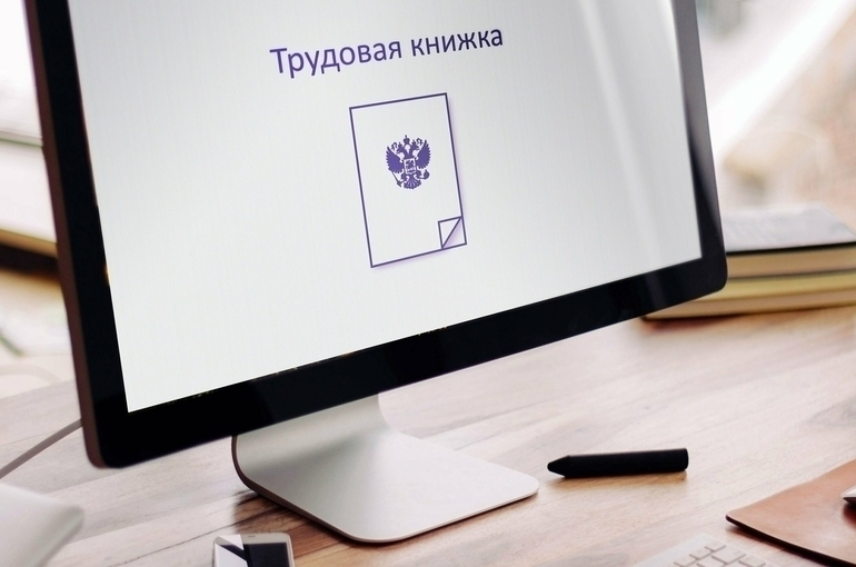 В России вводятся трудовые книжки нового образца