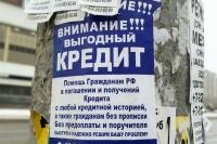Центробанк планирует продлить послабления для МФО по выдаче займов до 50 тысяч рублей