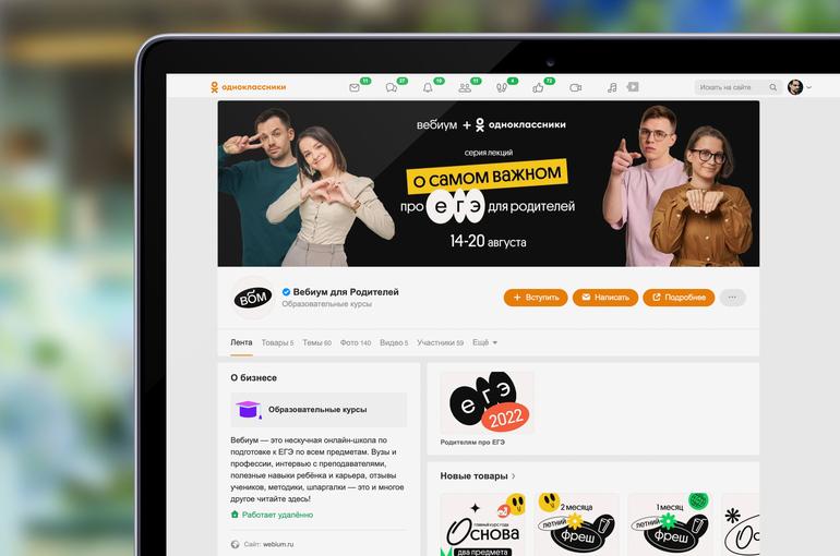 В Одноклассниках пройдет бесплатный мини-курс от Вебиум ЕГЭ для родителей