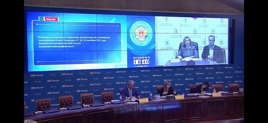 ЦИК обратился в Генпрокуратуру и СК из-за нарушений на выборах в Петербурге
