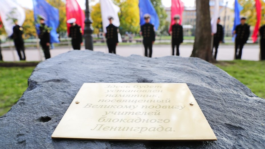 В январе 2022 года в Петербурге появится памятник учителю блокадного Ленинграда
