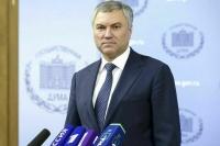 Володин рассказал об открытости политической системы России