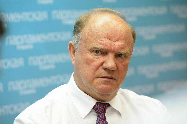 Зюганов призвал остановить вымирание и обнищание народа